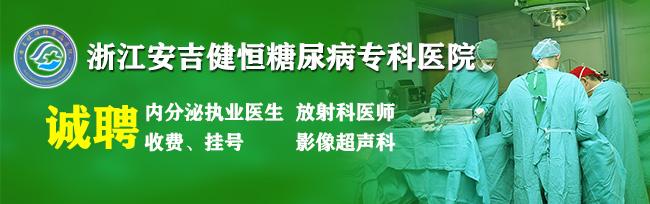 浙江安吉健恒糖尿病医院