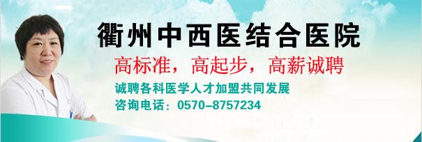 衢州中西医结合医院