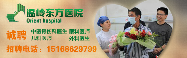 温岭东方医院