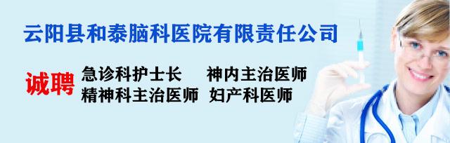云阳县和泰脑科医院有限责任公司