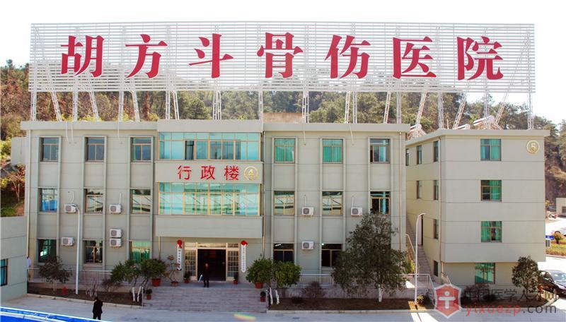 浙江(宁波)宁海胡方斗骨伤医院 -医院行政楼