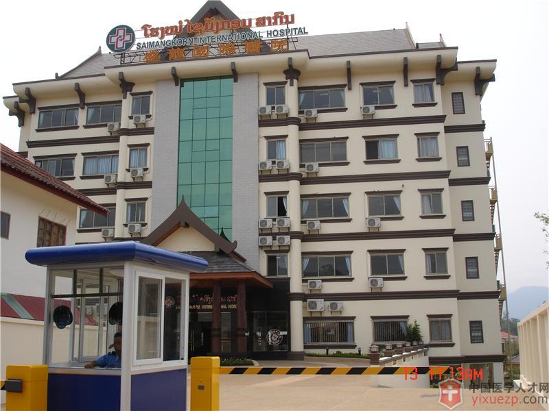 老挝乌都姆赛省盛龙国际医院-老挝盛龙国际医院