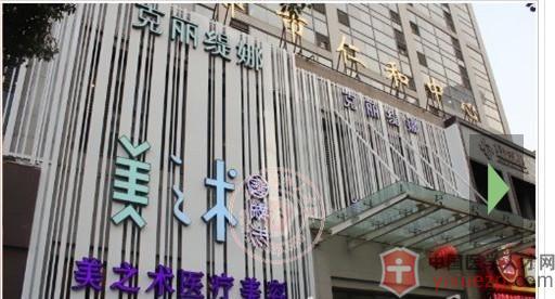 宁波海曙美之术医疗美容诊所有限公司-9