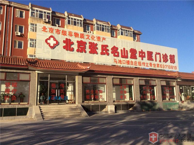 北京张氏名山堂中医门诊部-IMG_5131