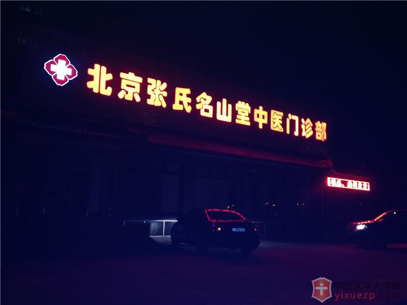 北京张氏名山堂中医门诊部-IMG_0318