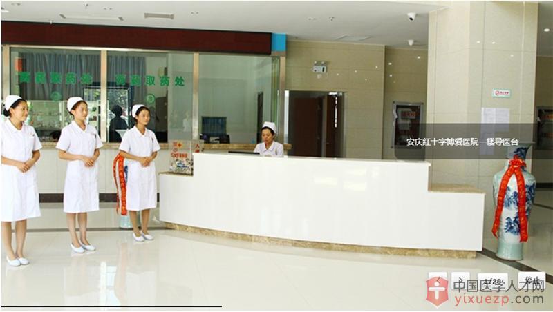 安庆博爱医院-QQ图片20150723173925