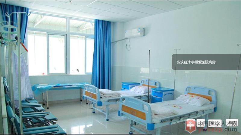 安庆博爱医院-QQ图片20150723174104
