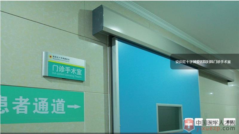 安庆博爱医院-QQ图片20150723174137