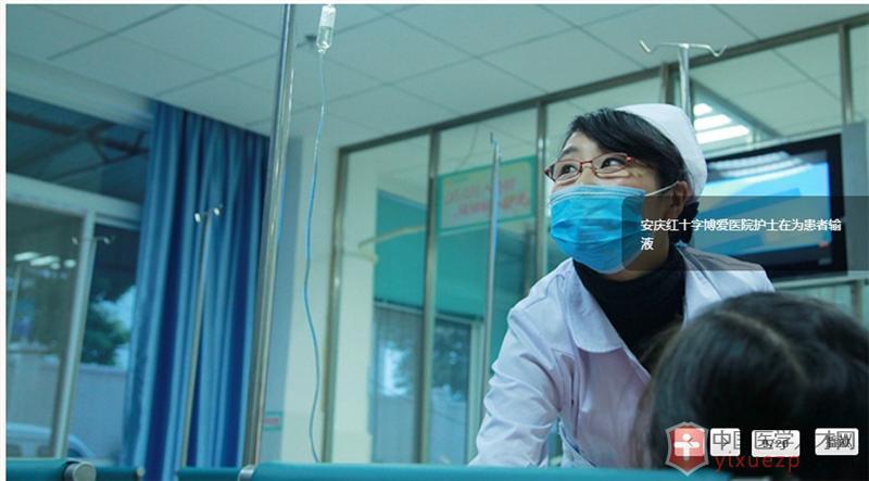 安庆博爱医院-QQ图片20150723174152