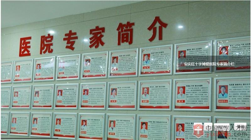 安庆博爱医院-QQ图片20150723174204