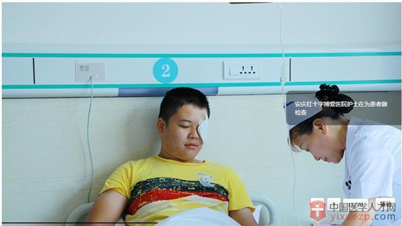 安庆博爱医院-QQ图片20150723174216