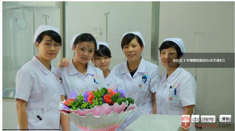 安庆博爱医院-QQ图片20150723174228