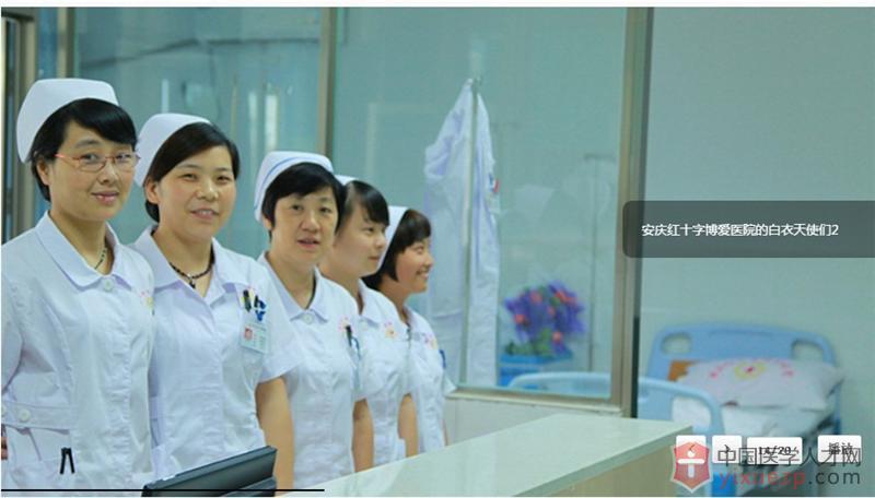安庆博爱医院-QQ图片20150723174259