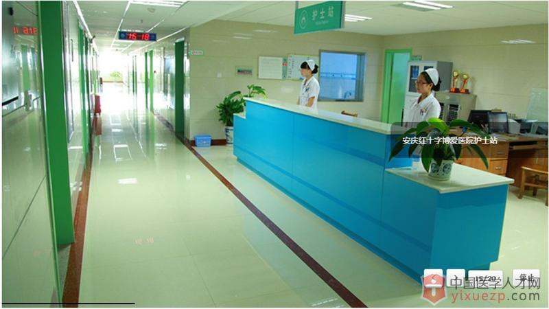 安庆博爱医院-QQ图片20150723174308
