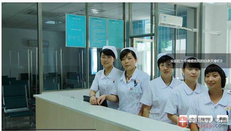 安庆博爱医院-QQ图片20150723174403