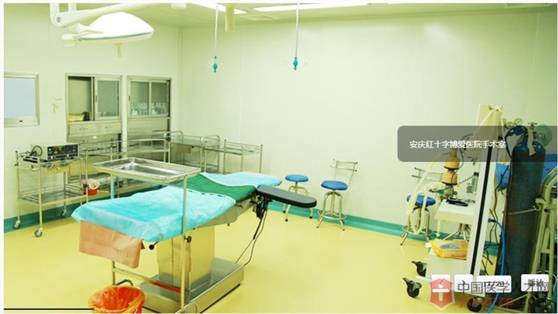 安庆博爱医院-QQ图片20150723174330