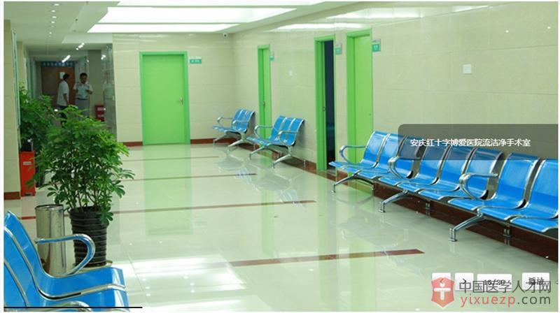 安庆博爱医院-QQ图片20150723174317
