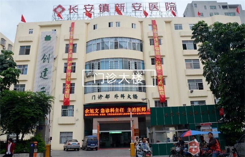 广东东莞市长安新安医院-医院大门图