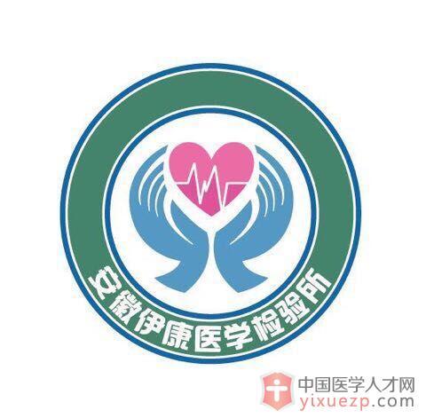 爱康国际安庆健康体检中心-安庆伊康医学检验所 标志