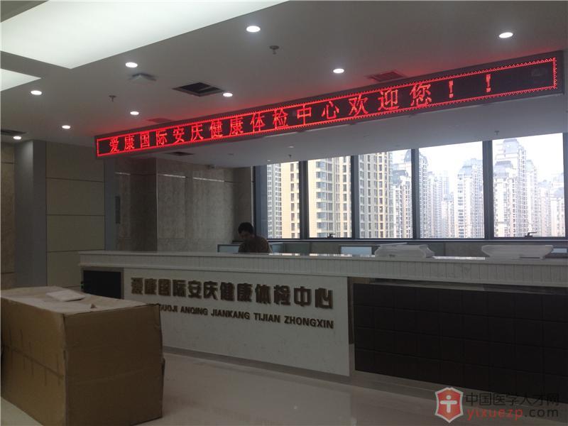 爱康国际安庆健康体检中心-筹备期间 接待大厅
