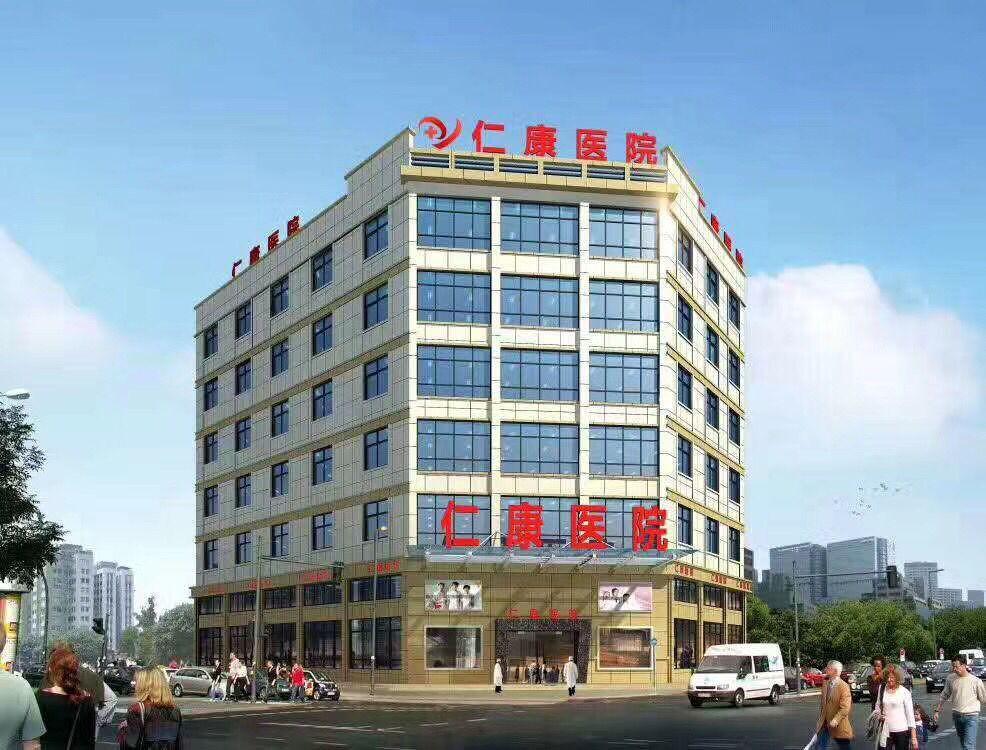 金华金义仁康医院-医院外观