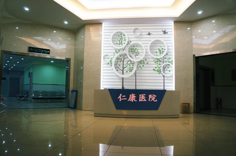 金华金义仁康医院-医院大厅-2
