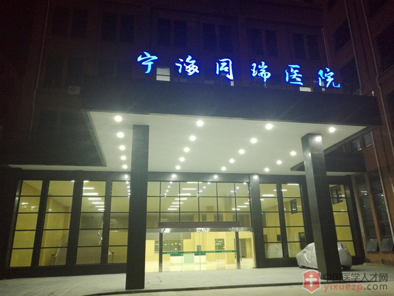 宁波宁海县同瑞医院--3b09d9f1824a8ab2