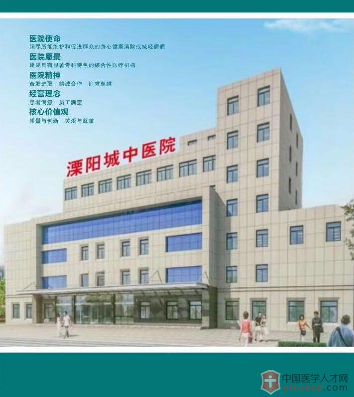 常州溧阳城中医院-微信图片_20180816200416