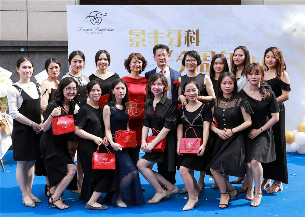 中山市景丰牙科诊所-十五年庆典--团队组合