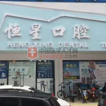 广州恒星口腔门诊部有限公司-