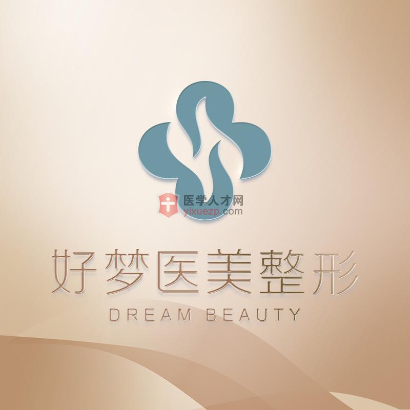 安庆好梦医疗美容门诊部有限公司-微信图片_20210227094425